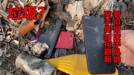 高手修理修复翻新从垃圾中找到的智能手机