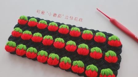 钩针小番茄,泡芙山林间的绿野,可爱实用的立体花样