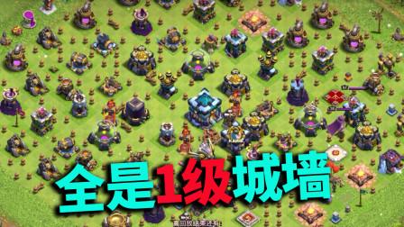 部落冲突:13本后期玩家搭配1级城墙,密集恐惧症慎入