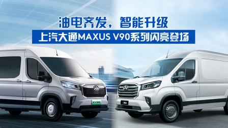 油电齐发,智能升级,上汽大通MAXUS V90系列闪亮登场