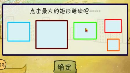 解谜游戏:看图答题,考验你的数学计算能力
