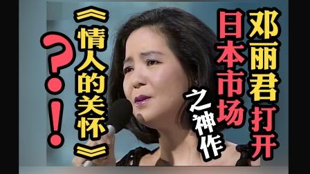 邓丽君用这首歌打开日本市场!