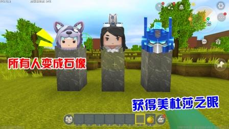 迷你世界:小表弟吃了美杜莎神果,获得她的神力,所有人变成石像