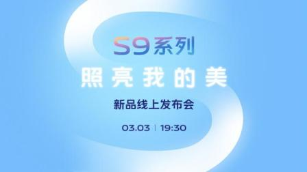 vivo S9系列新品发布会外嵌
