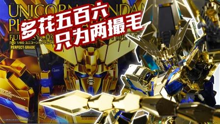 涨价到3000多元一盒的金色高达,到底多了什么?