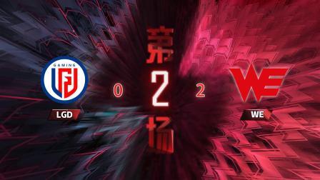 2021职业联赛春季赛:Breathe蛇女 细节操作拿下比赛LGD0:2WE