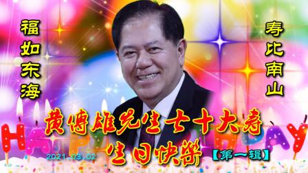 世界夫人上海赛区荣誉主席 大爱无疆读友会会长 黄传雄先生七十大寿 第一辑