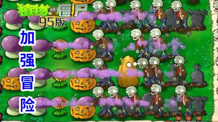 植物大战僵尸95版:加强冒险1-1关,用大喷菇打普通僵尸!