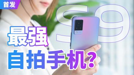 """vivo S9首发体验:正面也有""""闪光灯""""?实测自拍黑科技"""