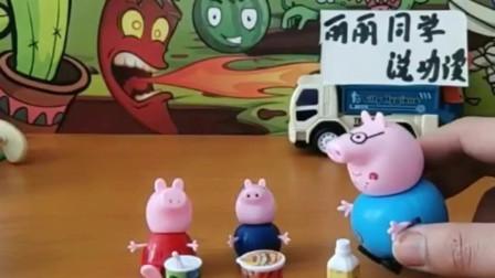 搞笑玩具:猪爸爸给佩奇乔治买了好多好吃的