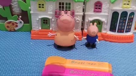 小猪佩奇买了文具,乔治给猪妈妈看,原来乔治以为是打火机