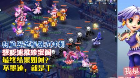 梦幻西游:钓鱼岛全程暴力冲刺,想要速推珍宝阁,结果如何呢?