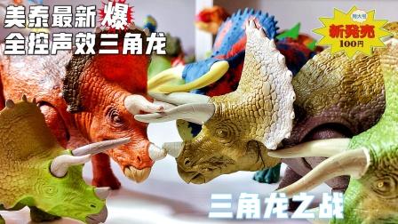 三角龙团队迎来新成员!侏罗纪世界恐龙霸王龙奥特曼工程车汪汪队