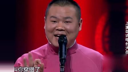 岳云鹏唱小妹妹送我的郎,观众欢呼,德云社演员可以开演唱会了