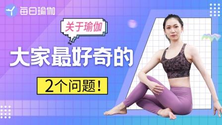 练瑜伽胯会变宽?男性会变娘?老师来解答!