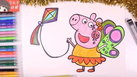 小猪佩奇头戴花朵 户外放风筝开心极了