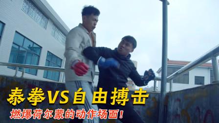 泰拳VS自由搏击:洪兴小弟挑战东兴乌鸦