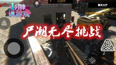 《尸潮无尽挑战》简单打僵尸游戏?其实这是陈浩南模拟器!
