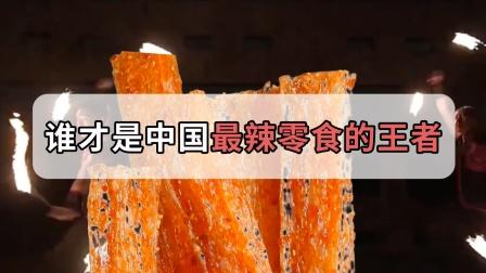 火药辣条,鞋底辣条,爆缸薯片,谁才是中国超辣零食的王者?