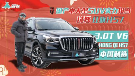 薄荷Car:国产中大型SUV实力担当,试驾红旗HS7