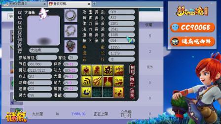 梦幻西游:兰亭序69简易组硬件曝光,好绿啊,这简直就是王八集会