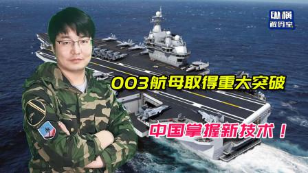 中国新航母取得重大突破!俄专家:美国未掌握的技术中国却会了!