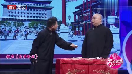 何沄伟刘宸爆笑相声,一开口就把观众逗笑了,不服不行|笑动剧场
