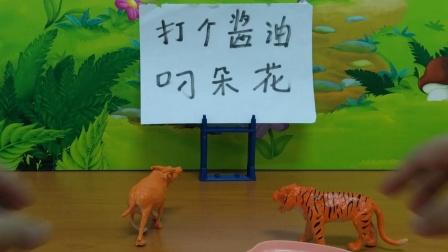 玩具:老虎只是出来喝口水