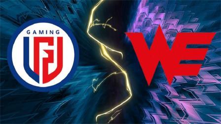 LPL春季常规赛:WE两局横扫2-0轻取LGD