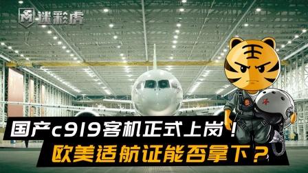 告别波音空客:国产c919客机正式上岗!欧美适航证能否拿下?