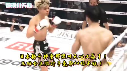 日本格斗神童那须川天心又赢了!三回合点胜对手毫取44场不败!