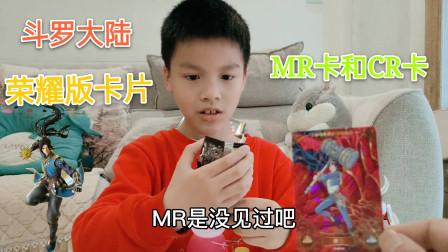 小学生开斗罗大陆荣耀版卡片,开出唐三的MR卡,还有剑斗罗的MR卡