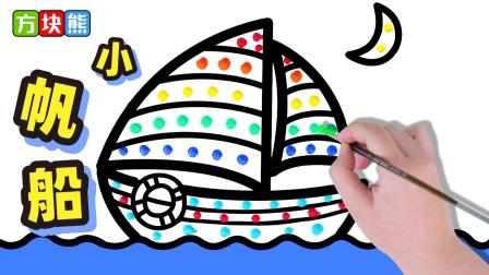 超简单的小帆船丙烯绘画,一起动手画起来吧!