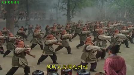 98版《水浒传》主题曲《好汉歌》豪情壮志 气势十足 大气磅礴