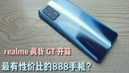 最有性价比的骁龙888手机!realme真我GT开箱体验!