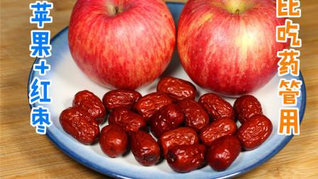 苹果和红枣放一起,老公失眠问题解决了,多亏82岁老人教我的配方