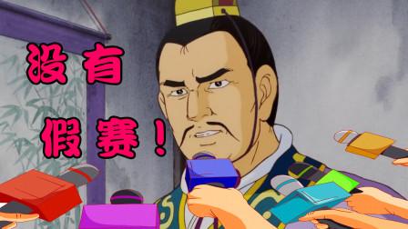 搞笑配音:我刘某没有打假赛