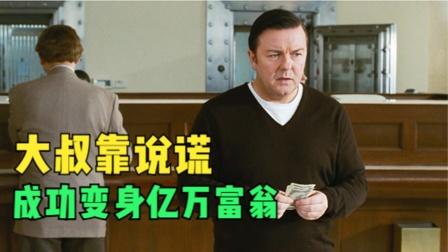 谎言3:如何在在银行里随便取钱?(下)
