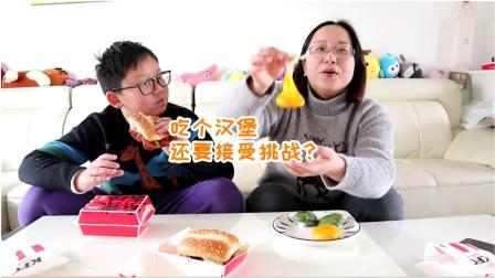想吃肯德基麻辣香锅鸡腿堡,限时挑战数学题?坑娃新招来了!