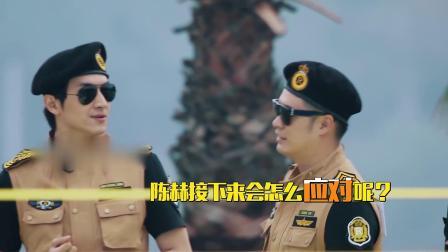 奔跑吧兄弟:陈赫冲在第一位然后观察大家的行动,之后再进行模仿