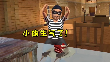 疯狂小偷:小老鼠吃掉蛋糕,小偷都生气了!