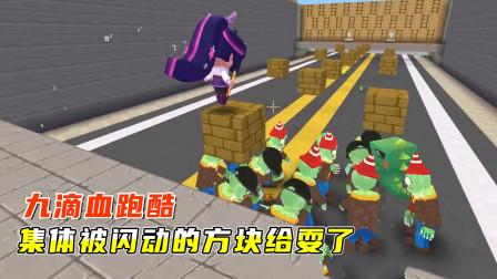 迷你世界:九滴血跑酷,下面全是僵尸,集体被闪动的方块给耍了