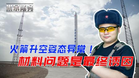 中国航天再遇滑铁卢!火箭升空发射失败,与美国航天飞机事出同因
