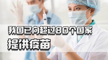 美日西欧有钱买疫苗,贫国小国怎么办?中国疫苗是隧道尽头的光芒