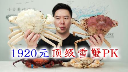 1900买4种顶级雪蟹PK,水晶蟹不愧是蟹后,色香味俱全