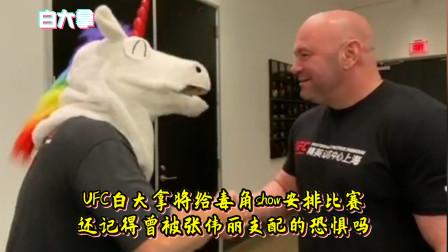 UFC白大拿将给毒角show安排比赛,还记得曾被张伟丽支配的恐惧吗