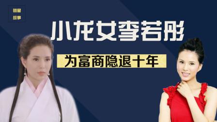 李若彤:当红时为爱隐退,卑微恋富商十年,54岁蜕变回归