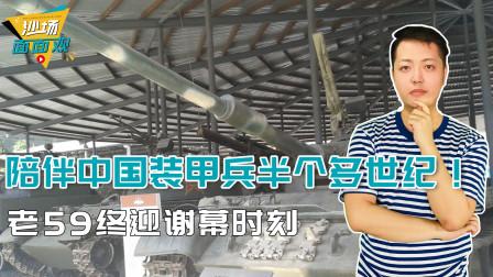 一个时代结束!中国陆军最后一批59坦克开始退役 老59成江湖传说