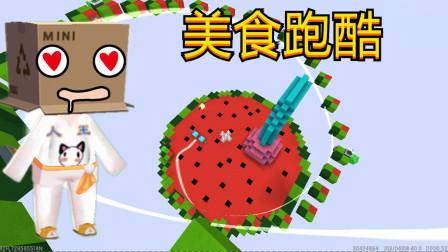 迷你世界:美食跑酷,吃货人王为何不吃西瓜,却吃奇怪的食物