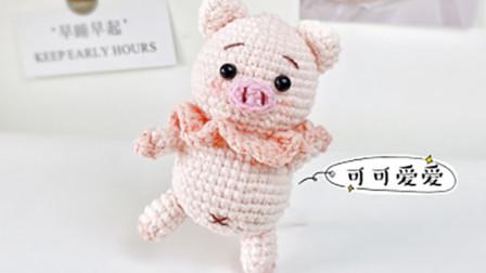 胖丫手作 芭蕾舞小猪编织教程